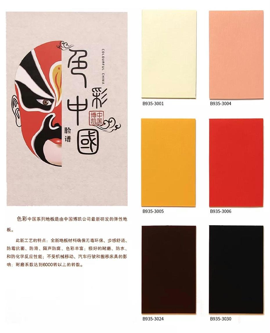 博凯复合地板色彩中国系列3