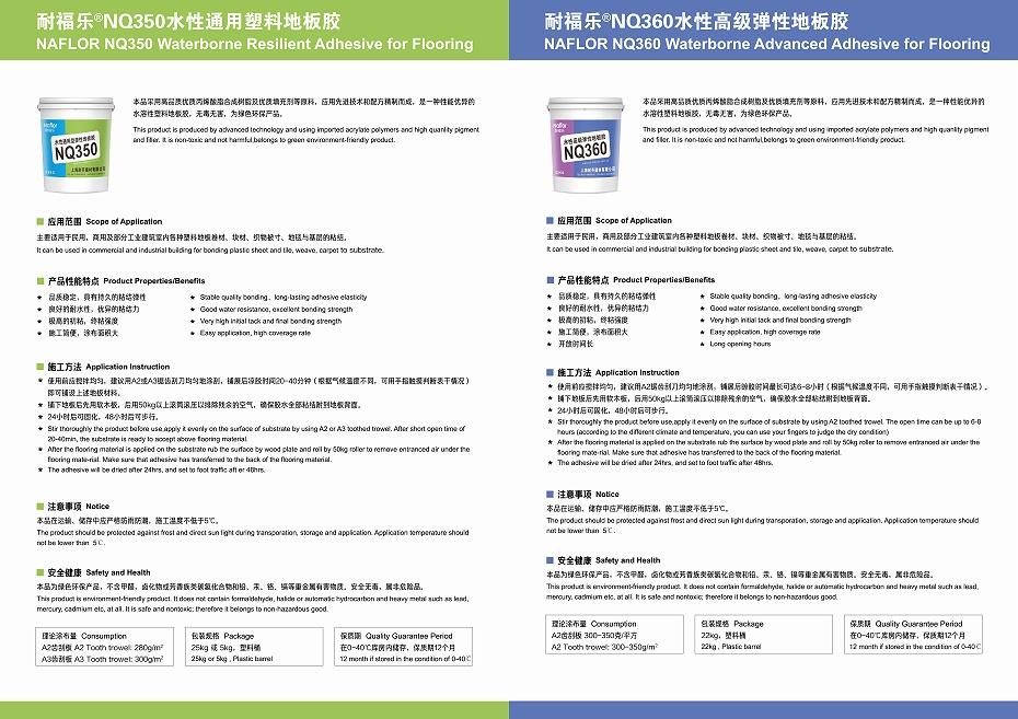 耐福乐产品(耐齐)-15