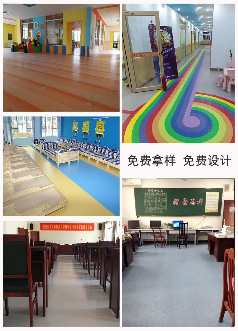 教育行业PVC塑胶地板