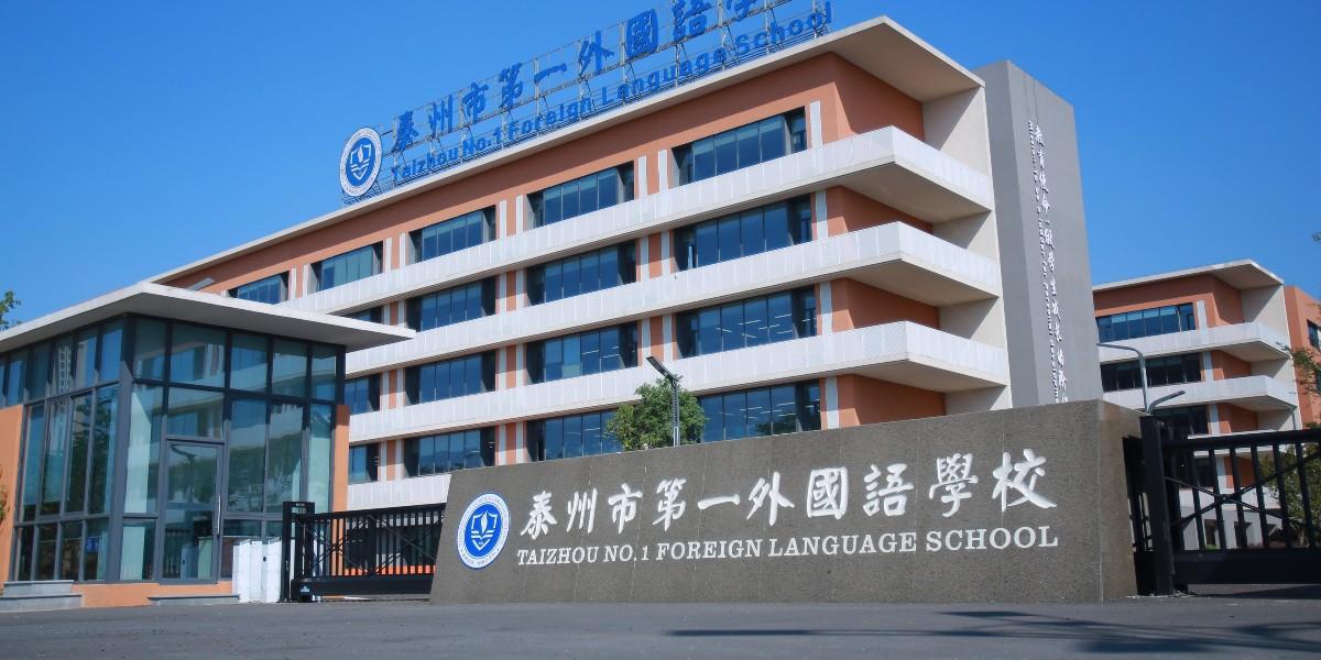 【泰州市第一外国语学校】PVC同透地板铺装案例