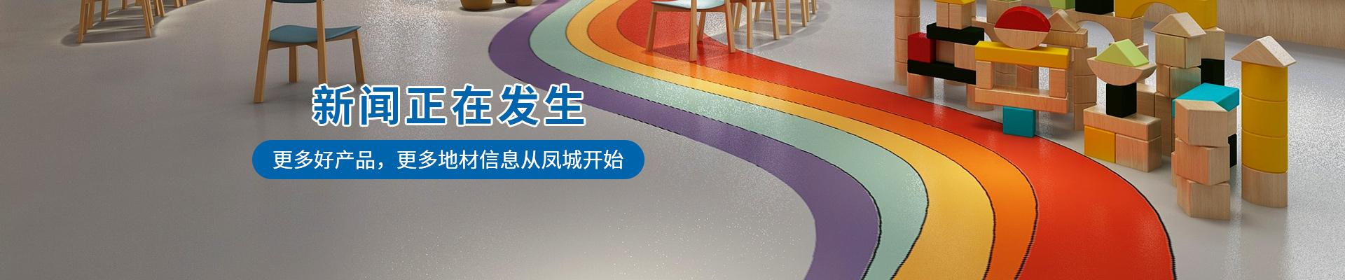 更多好产品,更多地材信息从凤城开始