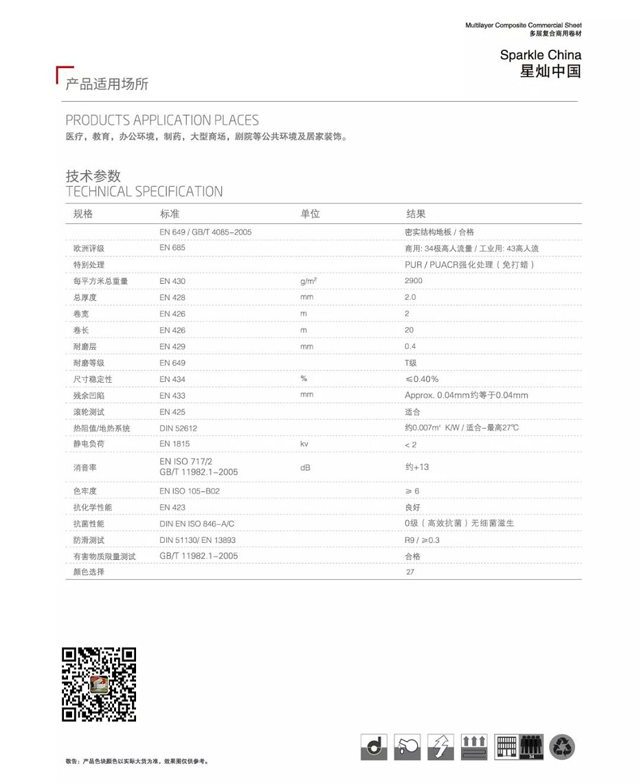 博凯复合地板星灿中国系列6