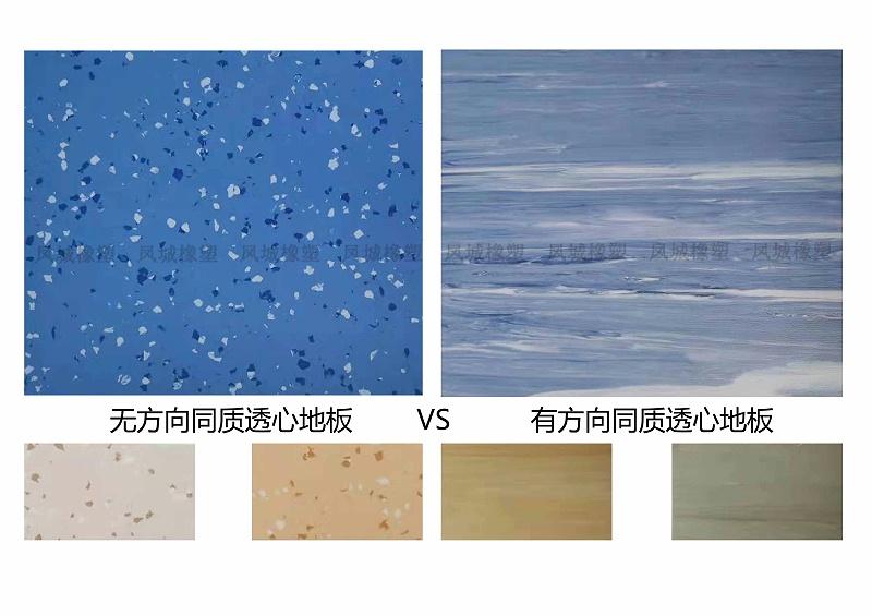 PVC同质透心地板有方向无方向区别