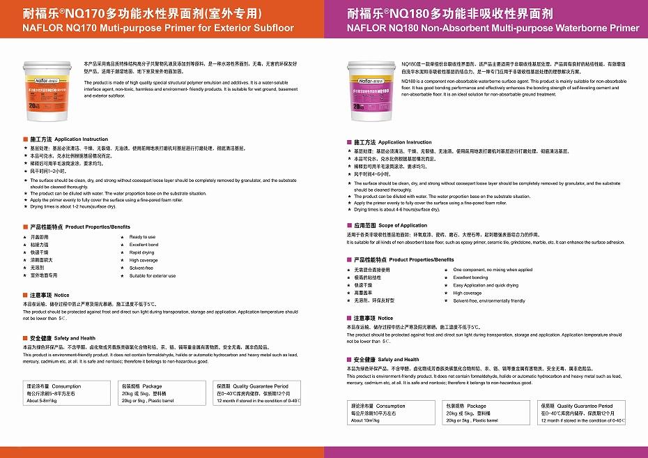耐福乐产品(耐齐)-4