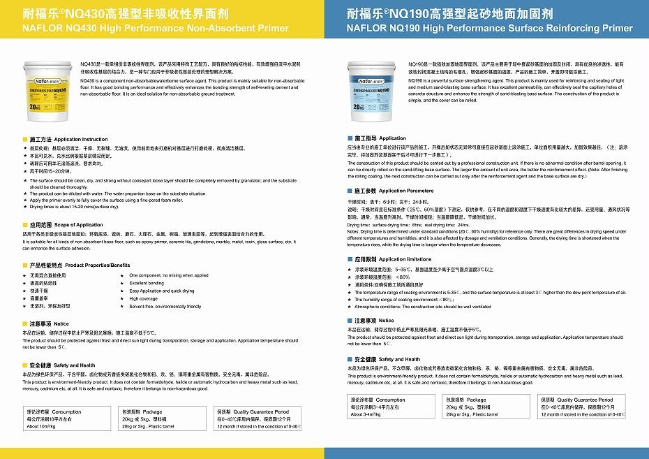 耐福乐产品(耐齐)-5