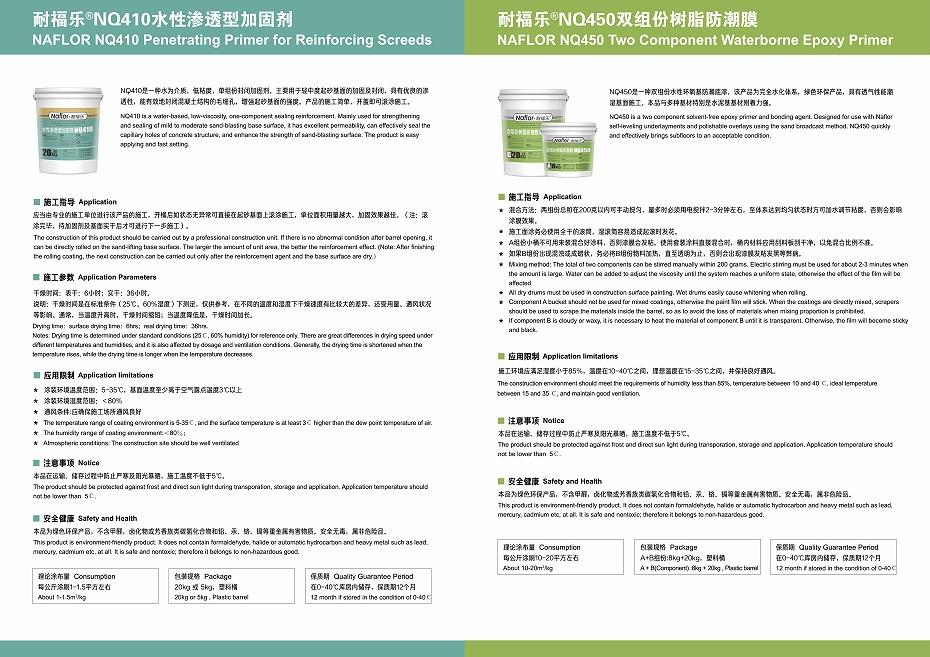耐福乐产品(耐齐)-6