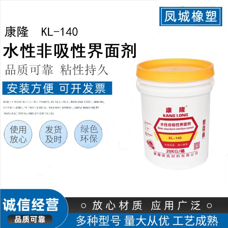 水性非吸性界面剂 (1)
