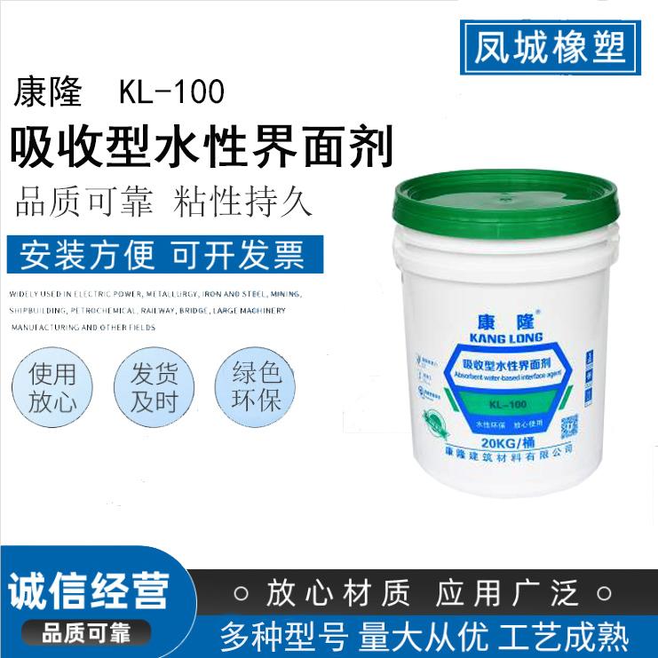 吸收型水性界面剂 (1)
