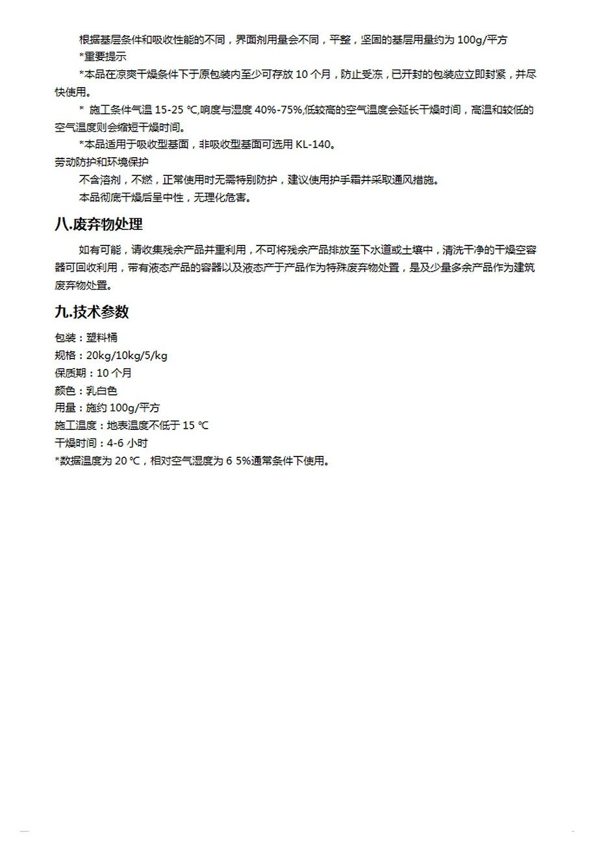 吸收型水性界面剂 (3)