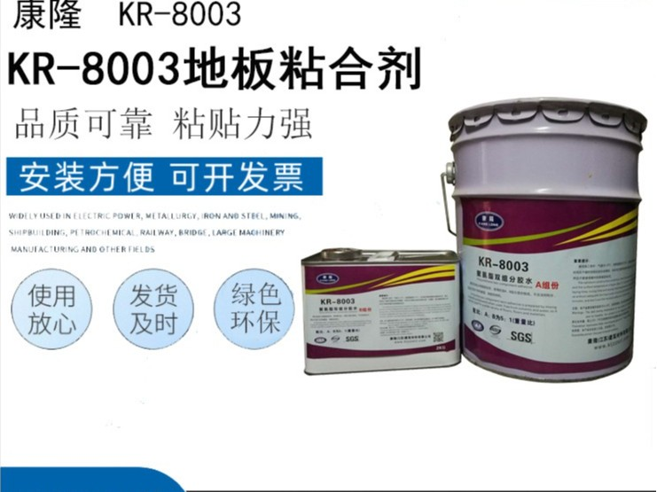KR-8003地板粘合剂