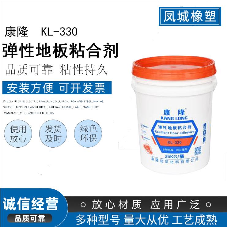 弹性地板粘合剂KL-330