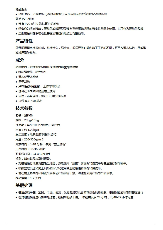 弹性地板粘合剂KL-330-2