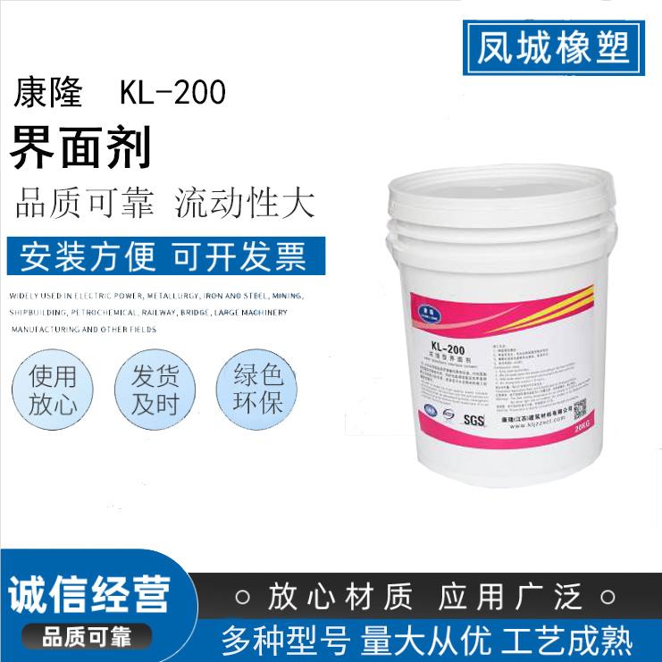 界面剂KL-200 (1)