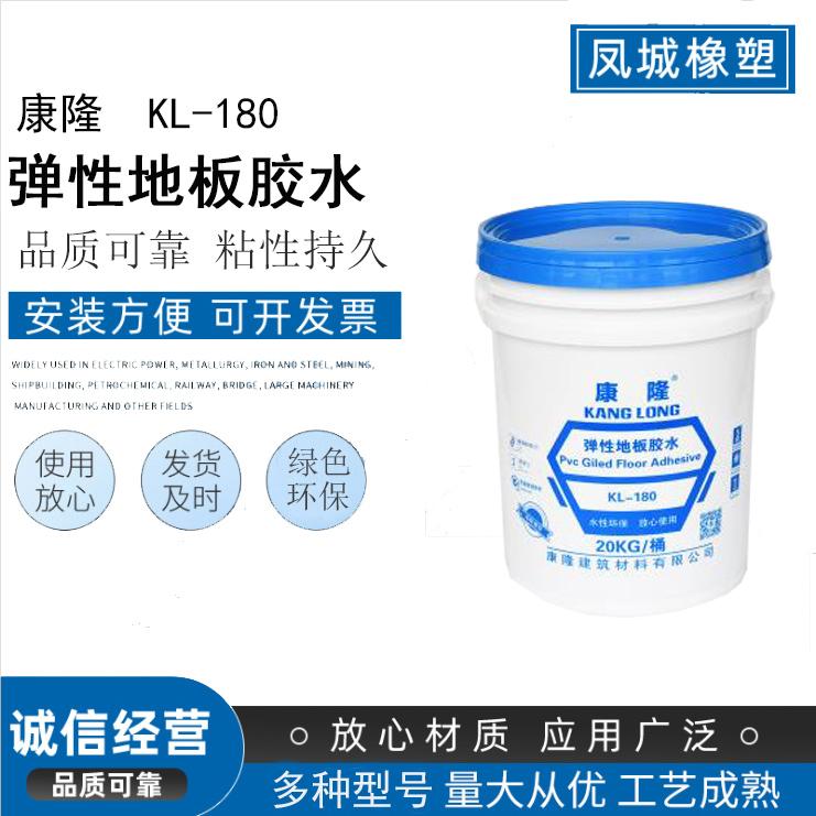 地板胶水-KL180 (1)
