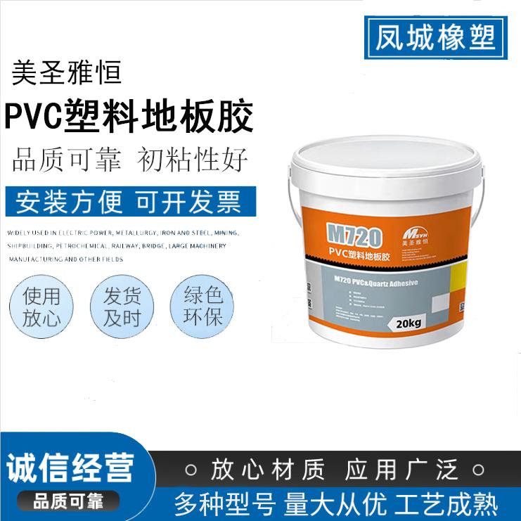PVC塑料地板胶