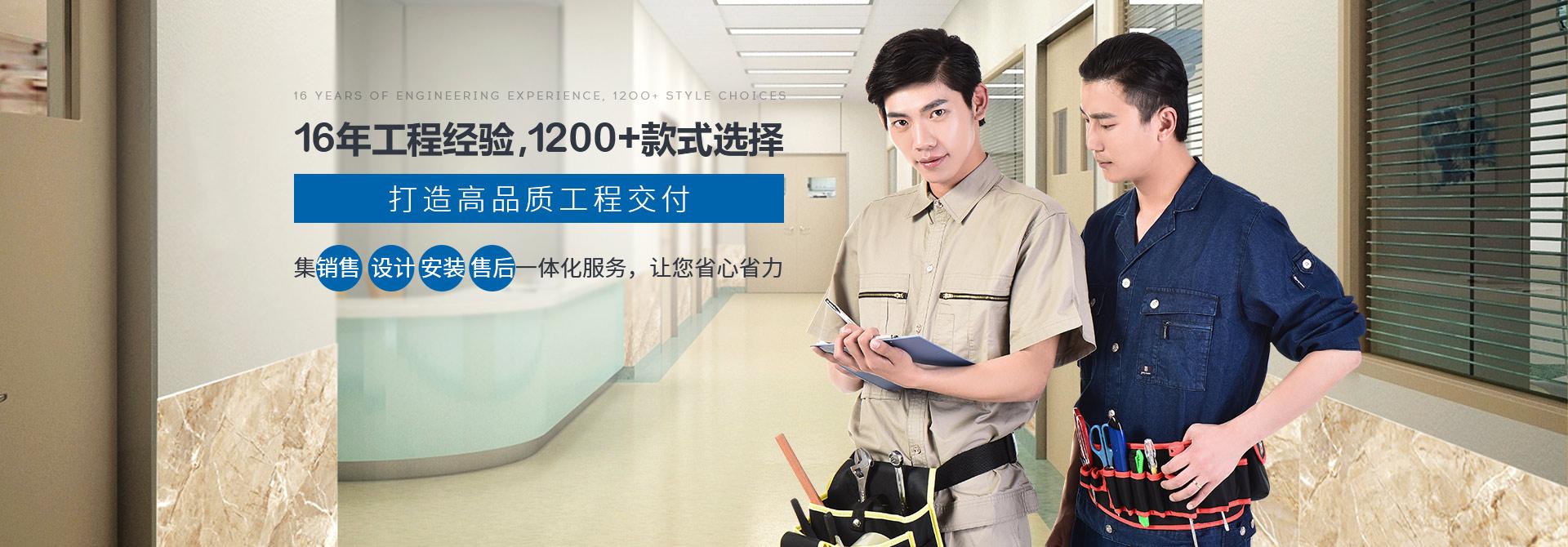 凤城橡塑,16年工程经验,1200+款式选择,打造高品质工程交付