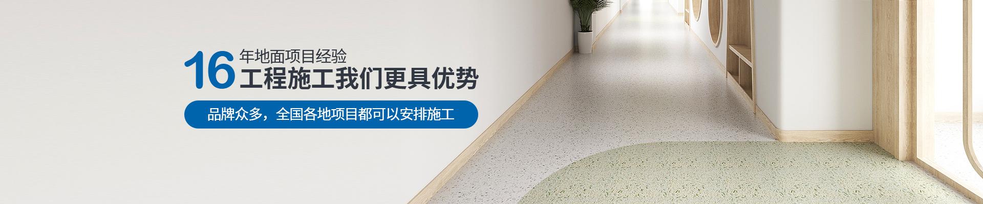 凤城橡塑,16年地面项目经验,工程施工我们更具优势