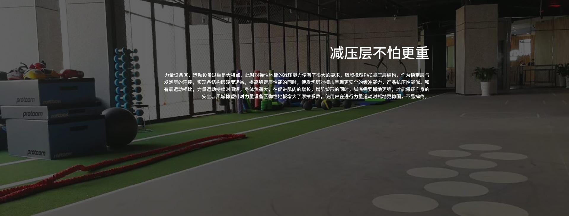 健身房PVC地板减压层不怕更重