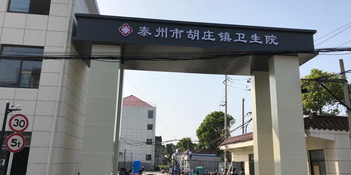 胡庄卫生院同透地板营造更好的就医环境