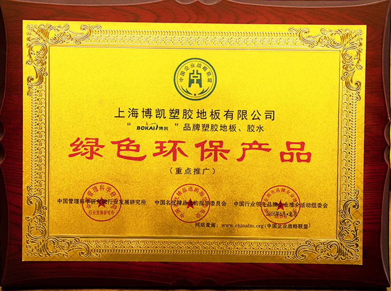 凤城橡塑-博凯地板绿色环保产品证书