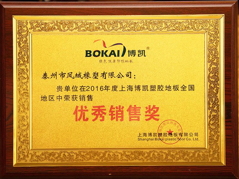 凤城橡塑-2016年度上海博凯塑胶地板全国销售优秀销售奖证书