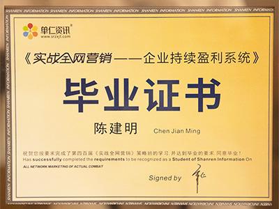 凤城橡塑-单仁资讯实战全网营销培训毕业证书