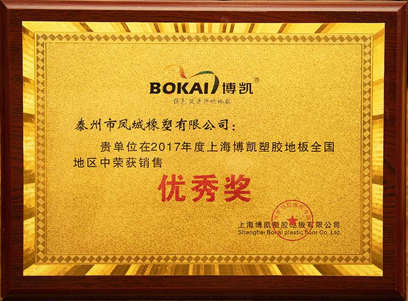 凤城橡塑2017年度上海博凯塑胶地板全国销售优秀奖