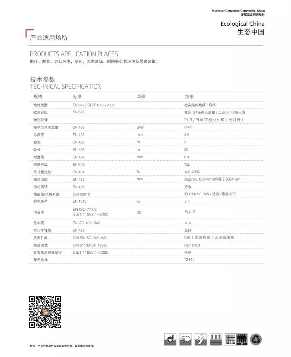 博凯复合塑胶地板生态中国系列6