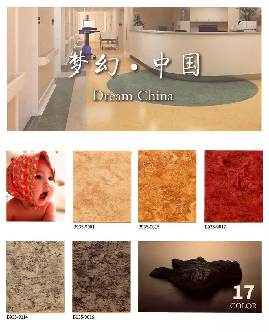 博凯复合塑胶地板梦幻中国系列3
