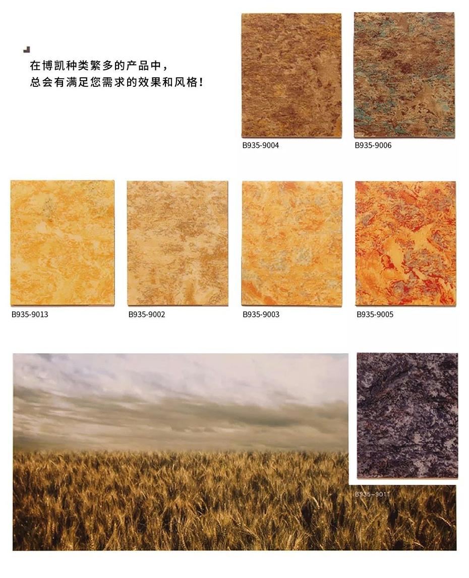 博凯复合塑胶地板梦幻中国系列4