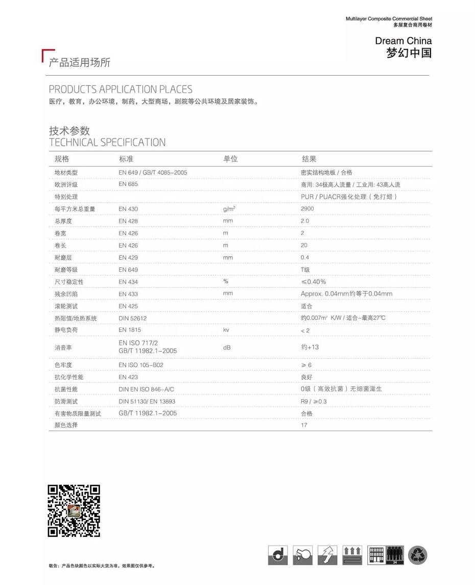 博凯复合塑胶地板梦幻中国系列6