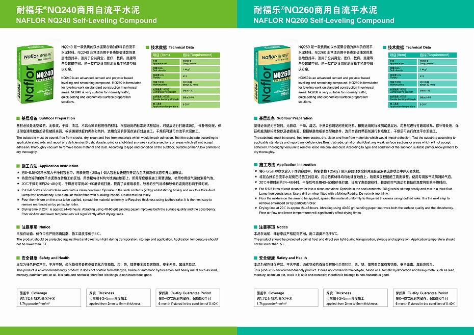 耐福乐产品(耐齐)-8