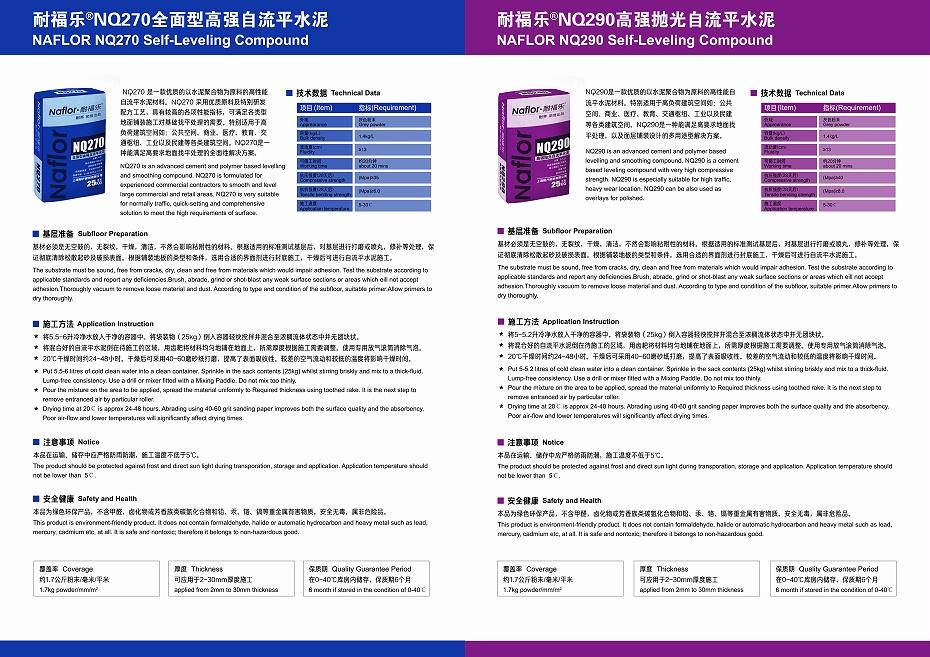 耐福乐产品(耐齐)-9