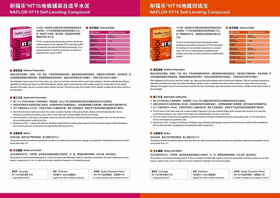 耐福乐产品(耐齐)-10