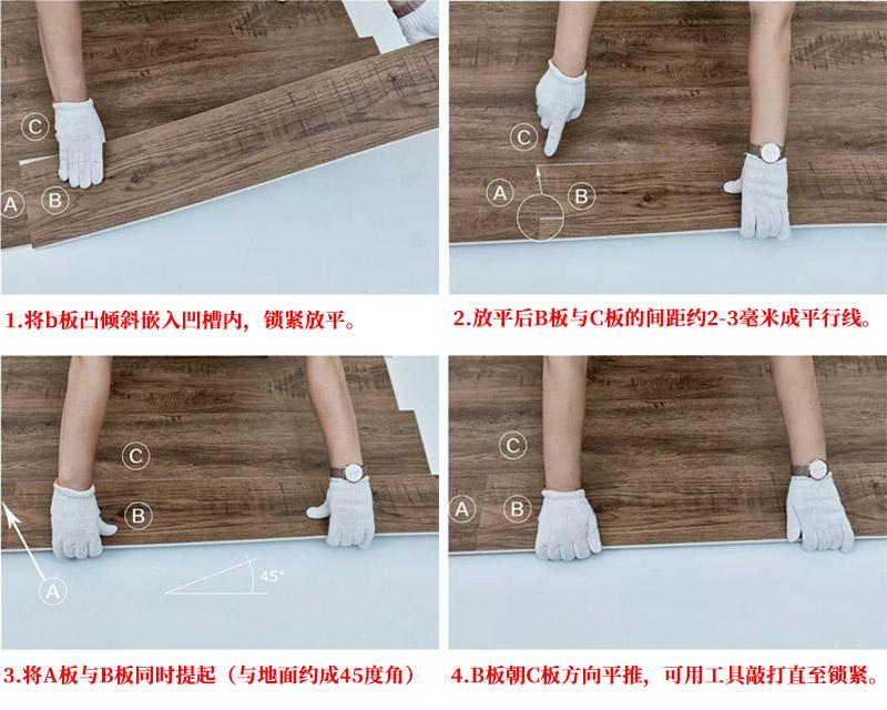 锁扣地板施工流程