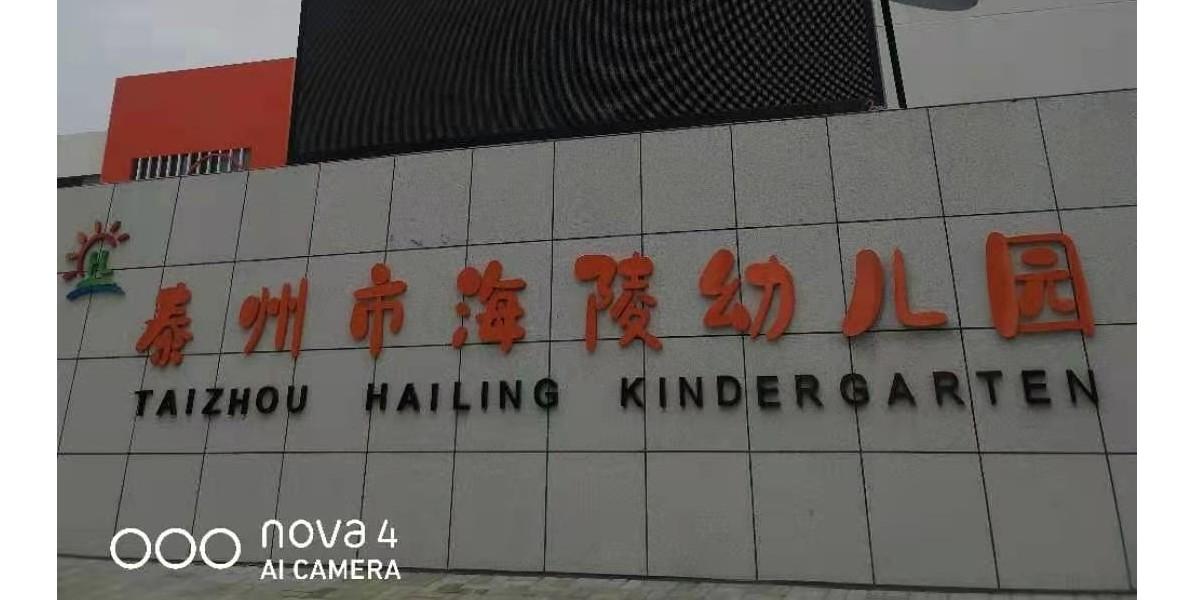 案例:【泰州市海陵幼儿园】室外塑胶跑道