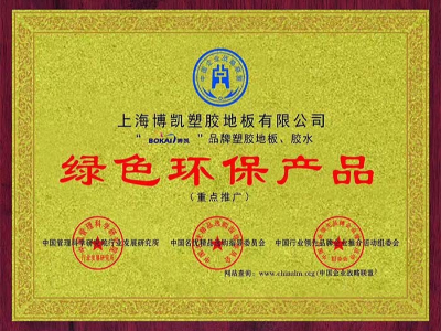凤城橡塑-绿色环保产品认证
