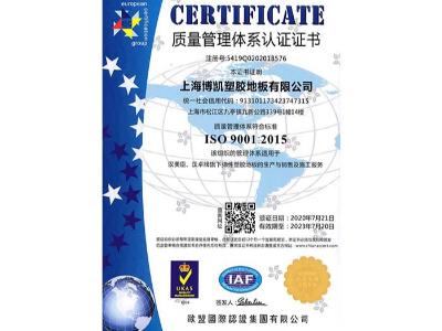 凤城橡塑-博凯ISO9001