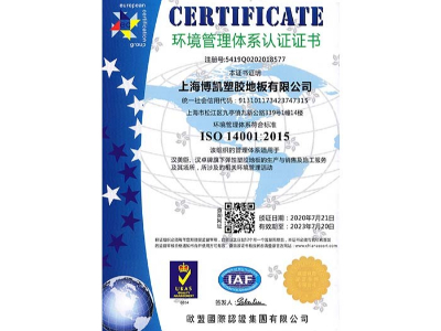凤城橡塑-博凯ISO14001