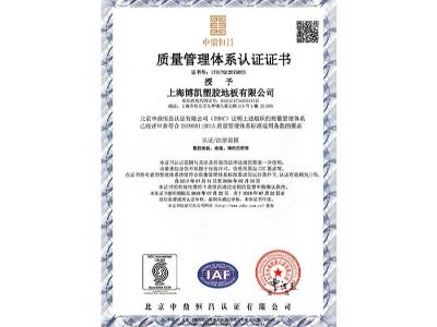 凤城橡塑-博凯质量管理体系认证1