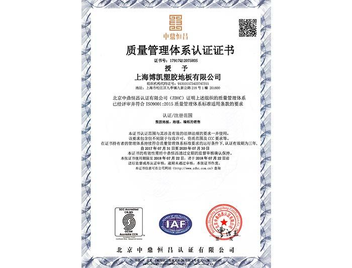 博凯质量管理体系认证1