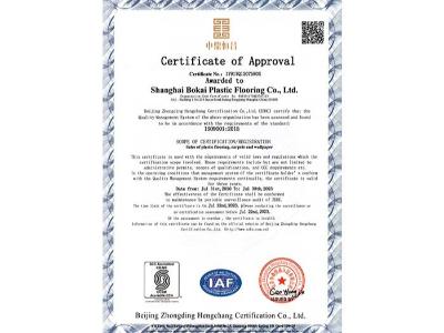 凤城橡塑-博凯质量管理体系认证2