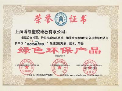 凤城橡塑-绿色环保产品