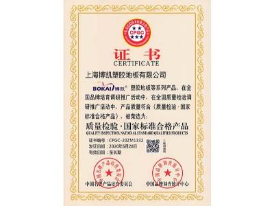 凤城橡塑-质量合格产品