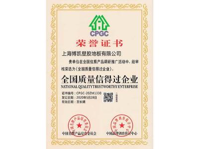 凤城橡塑-博凯质量信得过企业