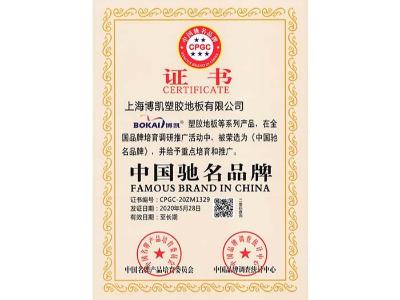 凤城橡塑-博凯中国驰名品牌