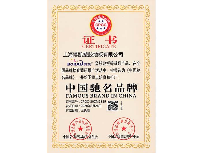 博凯---中国驰名品牌