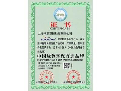 凤城橡塑-博凯中国绿色环保首选品牌