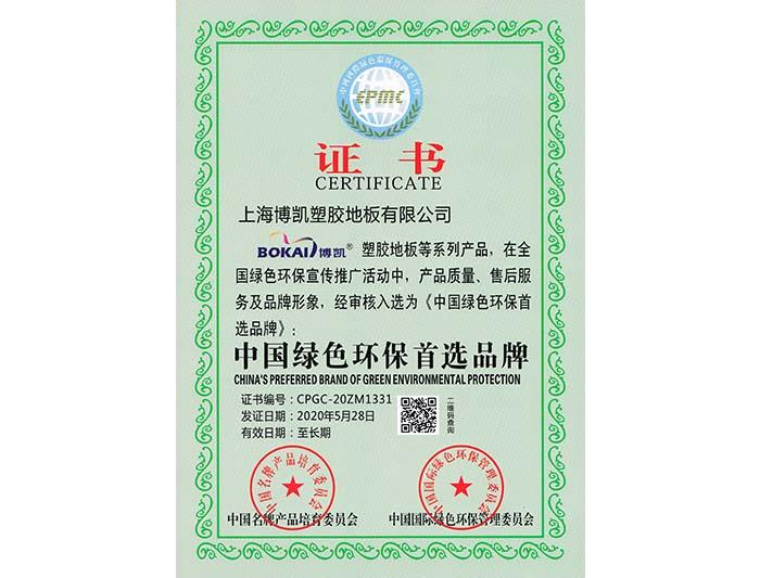 博凯---中国绿色环保首选品牌