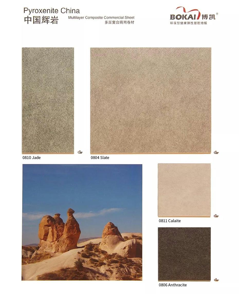 博凯复合地板中国辉岩系列4